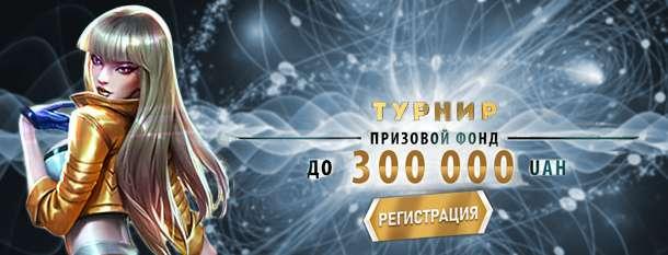 Турнир от Поинт лото с выигрышем в размере 300 000 грн.